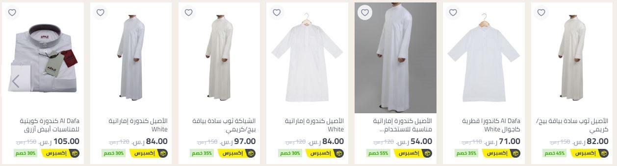 خصومات رمضان 2020 علي الكنادير من Noon